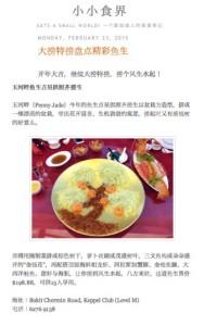 eatzasmallworld - 大捞特捞盘点精彩鱼生 - 23 Feb 2015